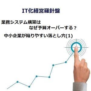 中小企業が陥りやすい落とし穴(1)